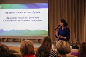 Городское родительское собрание 13.03.2019