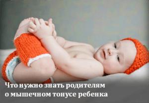 Что надо знать родителям о мышечном тонусе ребенка