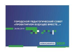 Городской Педагогический Совет «Проектируем будущее вместе…»