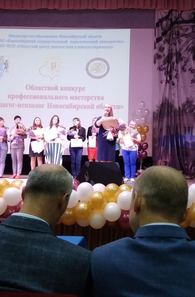 Торжественное награждение педагога-психолога Новосибирской области 2019 и учителя-дефектолога 2019