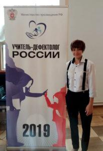 Открытие очного этапа II Всероссийского конкурса профессионального мастерства «Учитель-дефектолог России – 2019»