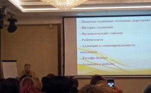 Научно-практическая конференция «Актуальные вопросы психиатрии и наркологии»
