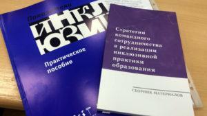 Конференция «Инклюзивное образование: непрерывность и преемственность»