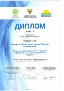 Победа во всероссийском конкурсе «Здоровые города»