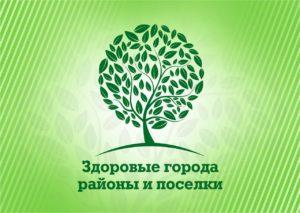Победа в конкурсе «Здоровые города России» 2019 года!