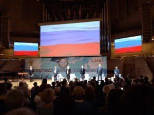 III Всероссийский съезд дефектологов