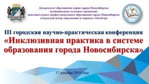 III городская научно-практическая конференция «Инклюзивная практика в системе образования г. Новосибирска»
