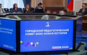 В Новосибирске состоялся Городской педагогический совет 2020: Новая история