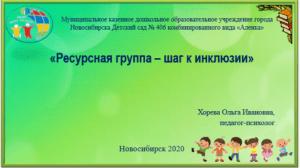 Семинар «Инклюзивные модели в ДОО: опыт и перспективы»