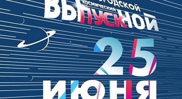 Единый городской выпускной в онлайн-формате прошёл в Новосибирске