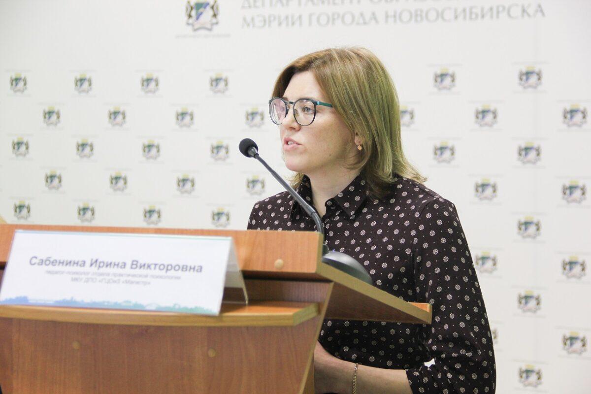 В Новосибирске обсудили вопросы профилактики кризисных ситуаций в муниципальной системе образования